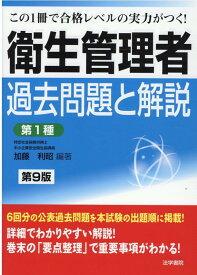 衛生管理者過去問題と解説〈第1種〉第9版 [ 加藤利昭 ]