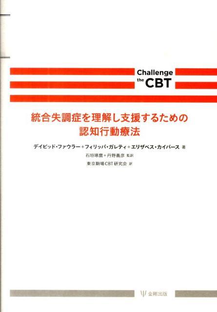 統合失調症を理解し支援するための認知行動療法 (Challenge the CBT) [ デイビッド・ファウラー ]