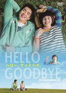 台北発 メトロシリーズ 〜終点〜 ハロー、グッドバイ。