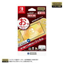 貼りやすい高硬度 液晶保護フィルム ピタ貼り for Nintendo Switch Lite