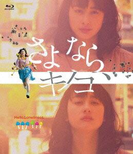 さよなら、キノコ【Blu-ray】 [ 早見あかり ]