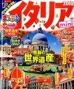 イタリアmini(2018) (まっぷるマガジン)