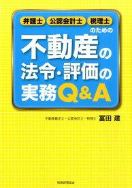 弁護士・公認会計士・税理士のための不動産の法令・評価の実務Q&A [ 冨田建 ]
