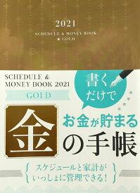 2021 Schedule & Money Book Gold(2021 スケジュールアンドマネーブック ゴールド) [ 永岡書店編集部 ]