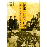 〈異郷〉としての日本