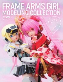 フレームアームズ・ガール モデリングコレクション2