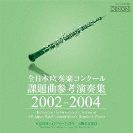 全日本吹奏楽コンクール課題曲参考演奏集 2002-2004 [ (クラシック) ]