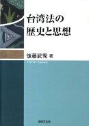 台湾法の歴史と思想