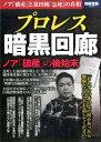 プロレス暗黒回廊 ノア「破産」と泉田純「急死」の真相 (別冊宝島)