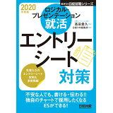 ロジカル・プレゼンテーション就活エントリーシート対策(2020年度版) (日経就職シリーズ)