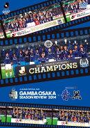 ガンバ大阪シーズンレビュー2014×ガンバTV〜青と黒〜