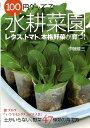 100円グッズで水耕菜園 土がいらない、野菜47種類の育て方 [ 伊藤龍三 ]