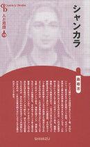 【謝恩価格本】人と思想 179 シャンカラ