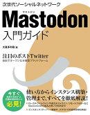 Mastodon入門ガイド