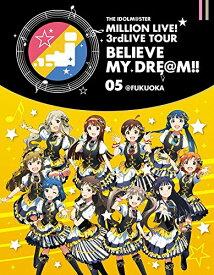 THE IDOLM@STER MILLION LIVE! 3rdLIVE TOUR BELIEVE MY DRE@M!! LIVE Blu-ray 05@FUKUOKA【Blu-ray】 [ (V.A.) ]