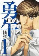 勇午Final(1)