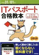 ITパスポート合格教本(平成31/01年)