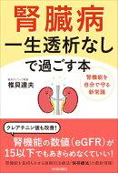 腎臓病 一生透析なしで過ごす本
