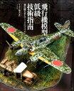 飛行機模型低級技術指南 飛行機大名モデリングのすすめ [ ローガン梅本 ]