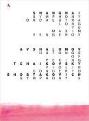 【輸入盤】ショスタコーヴィチ:交響曲第5番『革命』、チャイコフスキー:ヴァイオリン協奏曲、他 ロン・ユー&上…