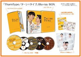 TharnType/ターン×タイプ Blu-ray BOX【Blu-ray】 [ スパシット・ジョンチーウィーワット ]