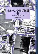 オオバンクラブ物語(下)