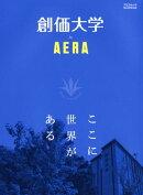 創価大学by AERA