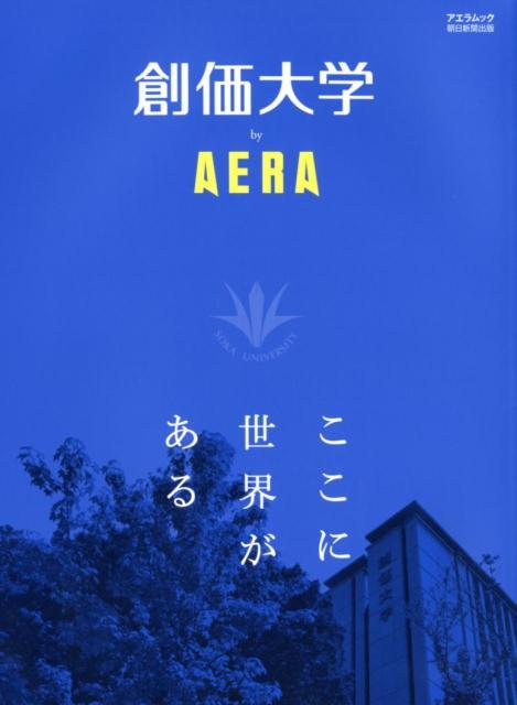 創価大学by AERA ここに世界がある (アエラムック)