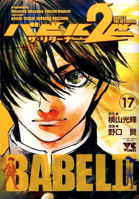 バビル2世ザ・リターナー(17) (ヤングチャンピオンコミックス) [ 横山光輝 ]