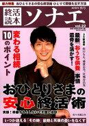 終活読本ソナエ(vol.22(2018年秋号))