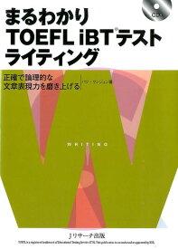 まるわかり TOEFL iBT(R)テスト ライティング 正確で論理的な文章表現力を磨き上げる [ パク・サンジュン ]