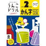 日本一楽しい学習ドリルうんこドリルかん字もんだいしゅう編小学2年生 (うんこドリルシリーズ)