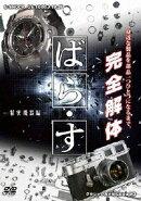 ばら・す -精密機器編ー G-SHOCK GS-1000J-1AJF クラシックカメラ Leica M3