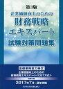 企業価値向上のための財務戦略エキスパート試験対策問題集第3版 金融業務能力検定 [ 日本CFO協会 ]