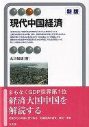 現代中国経済〔新版〕