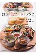 """韓国《美フード》レシピ 家族で、女子会で、お客様の""""おもてなし""""にもー!本 (旭屋出版mook) [ 尹淑子 ]"""