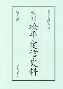 未刊松平定信史料(第8巻)