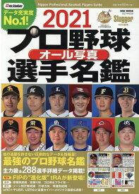 プロ野球オール写真選手名鑑(2021) (NSK MOOK Slugger特別編集)