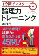 【バーゲン本】1分間でマスター論理力トレーニング