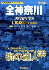 全神奈川便利情報地図2版 (街の達人)