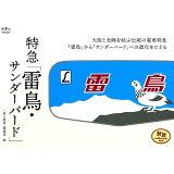 特急「雷鳥・サンダーバード」 (旅鉄collection)
