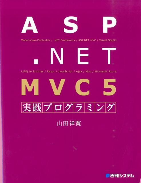 ASP.NET MVC5実践プログラミング [ 山田祥寛 ]