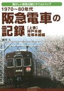 阪急電車の記録(上巻)