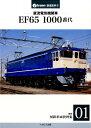 直流電気機関車EF65 1000番代 EF65 1001以降 (J-train鉄道史料)