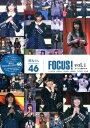欅坂46FOCUS!(vol.1) 平手友梨奈/長濱ねる/志田愛佳/渡邉理佐/菅井友香 [ アイドル研究会 ]