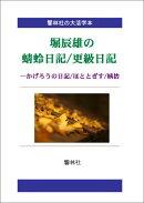 【POD】【大活字本】堀辰雄の「蜻蛉日記」「更級日記」