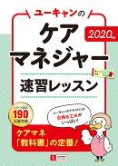 2020年版 ユーキャンのケアマネジャー 速習レッスン