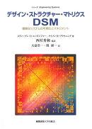 デザイン・ストラクチャー・マトリクスDSM