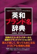 【謝恩価格本】英和ブランド名辞典