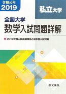 全国大学数学入試問題詳解 私立大学 令和元年
